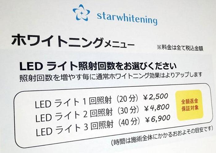 スターホワイトニング料金