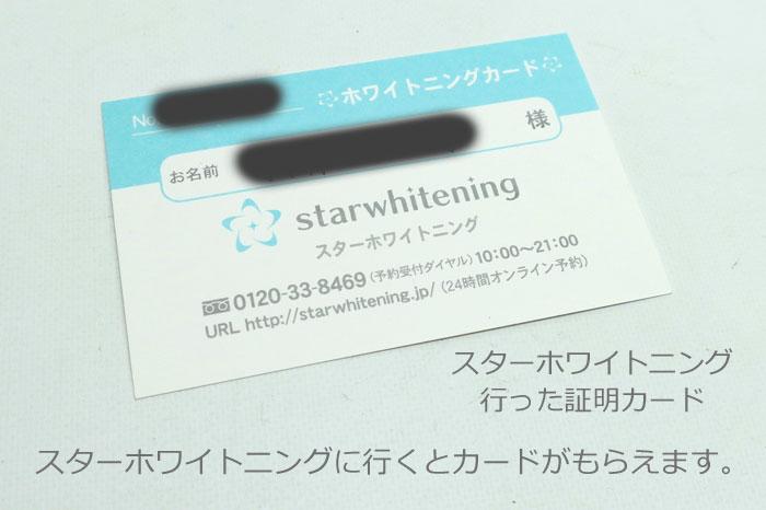 スターホワイトニングで歯は白くなったのか?