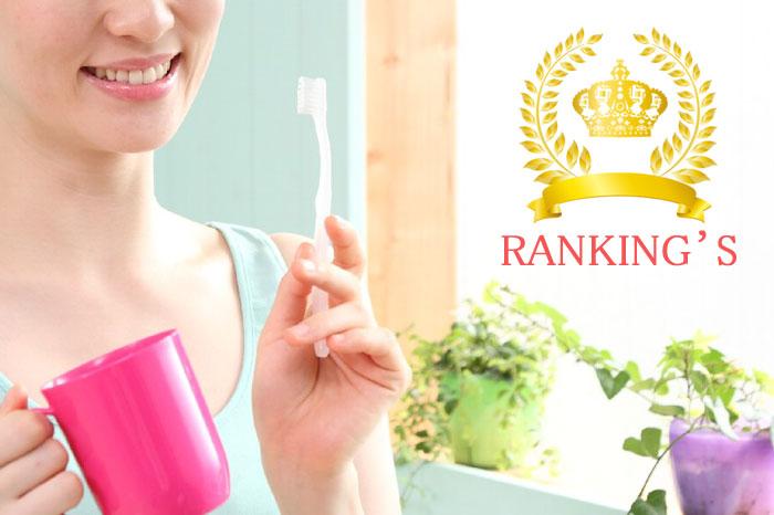 口コミの良い自宅でできるホワイトニング歯磨き粉ランキング