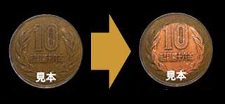 10円玉による除去効果