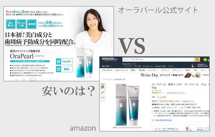アマゾンとオーラパール公式サイト、どちらが安い?