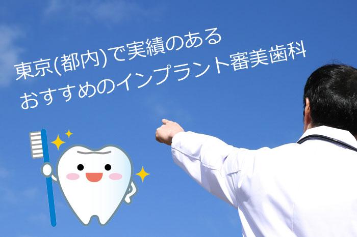 東京(都内)で実績のあるおすすめのインプラント審美歯科を2つ紹介!