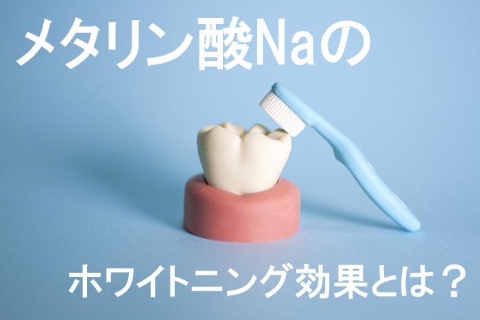 メタリン酸Naのホワイトニング効果と配合歯磨き粉を紹介!