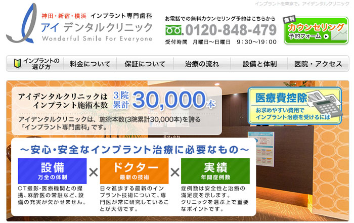 神田・新宿・横浜にあるアイ デンタルクリニックの口コミや評判は?